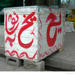 Ice Sellers in Iran