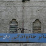 Pars playhouse, Lalezar avenue, Tehran - خیابان لاله زار، تئاتر پارس