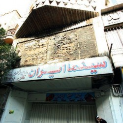 Iran movie theater, Lalezar avenue, Tehran