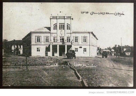 Municipal Hospital, Rasht, 1935