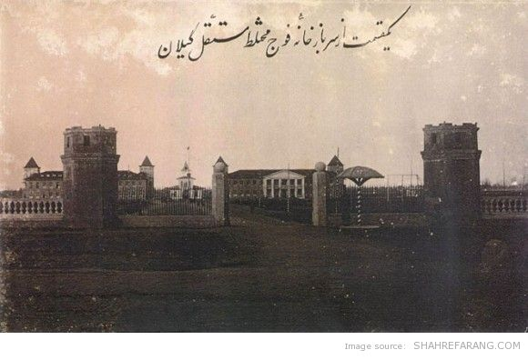 Rasht Military Base, Early 20th Century