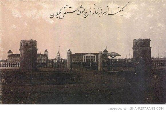 Rasht Military Base, Early 20th Century