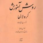 روش آموزش کرولالها نوشته ی جبار باغچه بان - Guide to Deaf-mute Education by Jabbar Baghtcheban