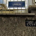 Walking in Tehran's Amirabad - پرسه در امیرآباد (57)