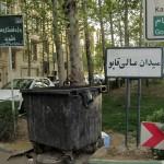 Walking in Tehran's Amirabad - پرسه در امیرآباد (103)