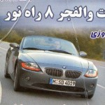 Iranian Business Card