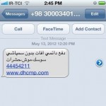 Iranian SMS Advertisements