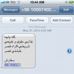 Iranian SMS Advertisement