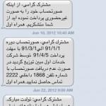 Iranian SMS Advertisements (21)