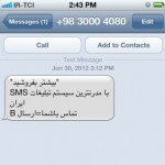 Iranian SMS Advertisements (23)