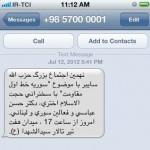 Iranian SMS Advertisements (31)