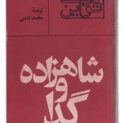 Cover Design by Behzad Golpaygani