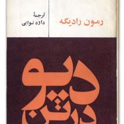 Cover Design by Behzad Golpaygani (20)