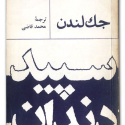 Cover Design by Behzad Golpaygani (19)