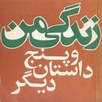 Cover Design by Behzad Golpaygani (18)