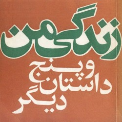 Cover Design by Behzad Golpaygani - روی جلدی از بهزاد گلپایگانی