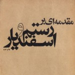 Cover Design by Behzad Golpaygani (13)