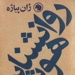 Cover Design by Behzad Golpaygani (11)