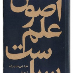Cover Design by Behzad Golpaygani (10)
