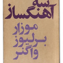 Cover Design by Behzad Golpaygani (7)