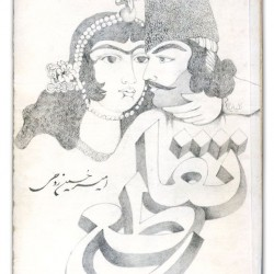 Cover Design by Behzad Golpaygani (5)