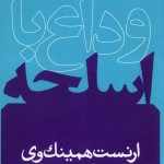 Cover Design by Behzad Golpaygani (4)
