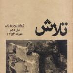Cover Design by Behzad Golpaygani (2)