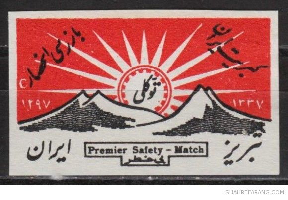 Rad and Black Matchboxes