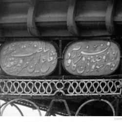 [:en]Old Tomb of Hafez (Details of Inscriptions)[:fa]جزئیات نوشته ها بر چارچوب