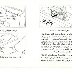 Paykan Service and Maintenance Manual