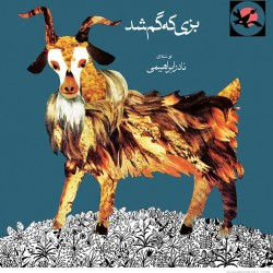 The Goat that got lost by Nader Ebrahimi