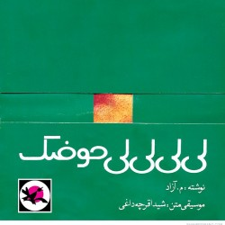 Lililili Howzak by M. Azad (Closed Cover), Cover design by Farshid Mesghali
