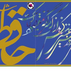 Hafez Poetry narrated by Ahmad Shamloo, Cover design by Farshid Mesghali