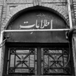 Old Ettelaat Building in Tehran