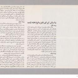 Tehran Opera Company, 1974-1975 (20)