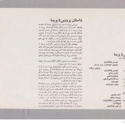 Tehran Opera Company, 1974-1975 (29)