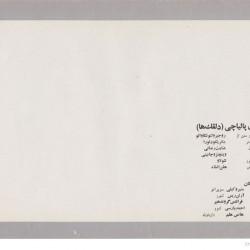 Tehran Opera Company, 1974-1975 (31)