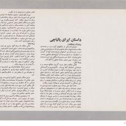 Tehran Opera Company, 1974-1975 (32)