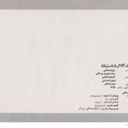 Tehran Opera Company, 1974-1975 (35)