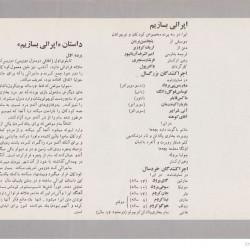 Tehran Opera Company, 1974-1975 (52)