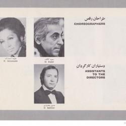Tehran Opera Company, 1974-1975 (62)