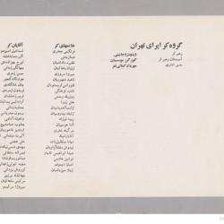 Tehran Opera Company, 1974-1975 (65)