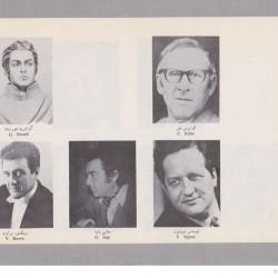 Tehran Opera Company, 1974-1975 (79)