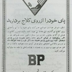 Advertisements from Anglo-Persian Oil Company