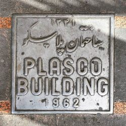 The Plasco Building, 1962-2017
