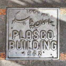پلاک ساختمان پلاسکو