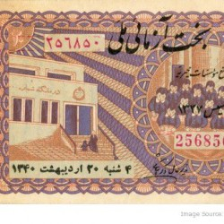 Iranian Lottery Ticket - 10 May 1961