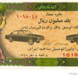 Iranian Lottery Ticket - 27 september 1967