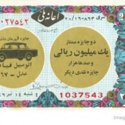 Iranian Lottery Ticket - 5 July 1967