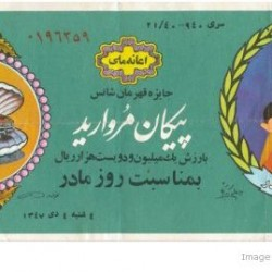 Iranian Lottery Ticket - 25 December 1968